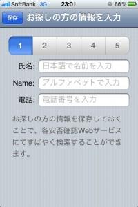 20120124-232927.jpg