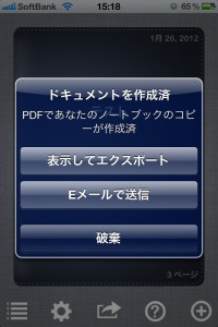 20120126-152449.jpg