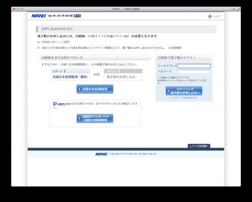 スクリーンショット 2012-03-29 21.10.33