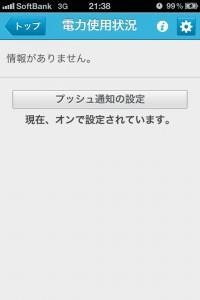 20120314-214340.jpg