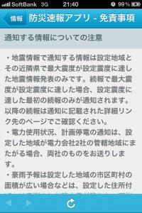 20120314-214449.jpg