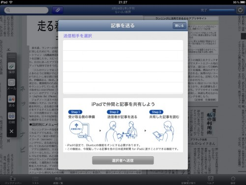 20120329-222147.jpg