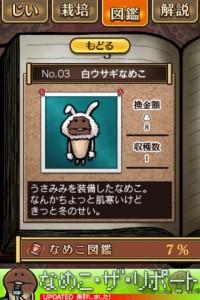 No.03 白ウサギなめこ 発生条件:設備グレード1以降