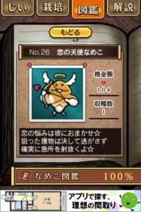 No.26 恋の天使なめこ 発生条件:設備グレード4以降