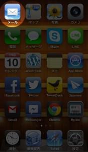9.【メール】アプリを起動